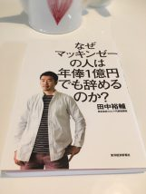reccomend book1 tanakayuusuke