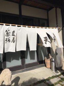 川内村 蕎麦酒房 天山入り口