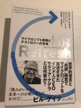 Hit Refresh Book Photo