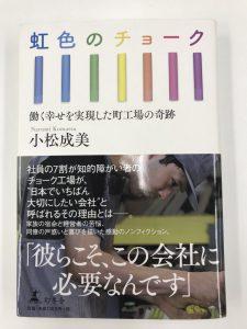 虹色のチョーク_本の表紙