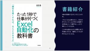 たった1秒で仕事が片づくExcel自動化の教科書