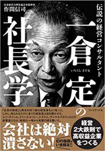 「良い社員とダメな社員はがいるんじゃない。良い社長とダメな社長がいるだけだ」は一倉先生の有名な言葉ですね。はい。その通りです。