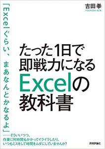 Excelの名著。吉田さんのホスピタリティがあふれ出ている熱量の高いExcelの教科書です。