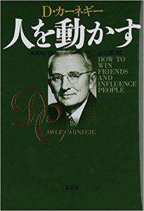 先輩経営者から何度でも読み返すよう薦められる一冊です。