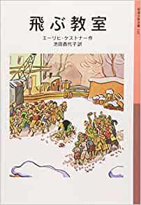 ドイツの寄宿舎で暮らす少年たちを通じて、友情と自由と責任を心地よく感じられる素敵な小説でした。1960年、国際アンデルセン大賞受賞作品。
