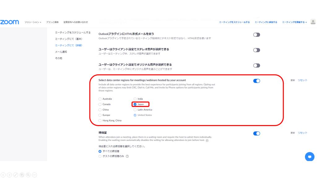 Zoomの詳細設定に入り、「ミーティングにて(詳細)」項目の1番下らへんにある「Select data center~~~」にてJapanのみにチェックを入れます。