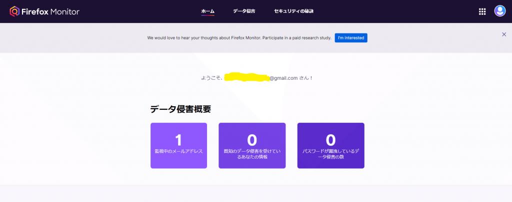 Firefox Monitor 調べたいアドレスを入力するとすぐに結果が表示されます。