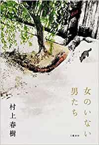 村上春樹さんは大好きな作家のひとりです。短編なので気軽に別世界に入り込めて、リラックスできる一冊です。