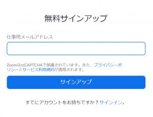 初めてアカウントを作る際は、サインアップ画面でメールアドレスを入力します