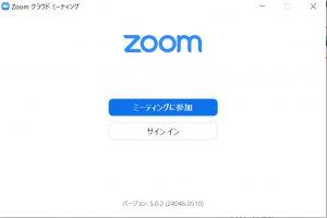 ZOOMアプリを立ち上げると出てくる画面