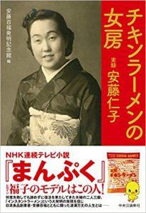 安藤に添い遂げ、仁子さんは「くじらのようにすべてを呑み込んできた人生」だったといいます。