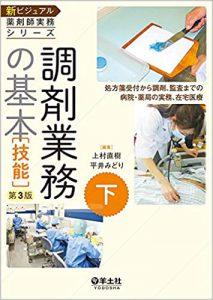 同じく、豊富な図解・写真でわかりやすく調剤実務を解説している教科書的な一冊です。