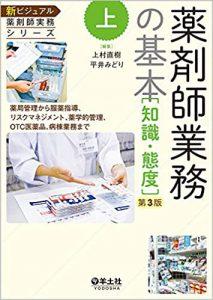 業務ごとの詳しい一覧や図解、写真付きで、薬剤師業務がわかります。