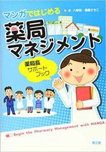 薬局長を拝命した主人公の視点で書かれているマンガ。薬局の仕事や日常を知るのに、とてもわかりやすい本でした。