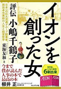 「随所で主となれば、立つところみな真なり」。人を育て事業を育てた実務家であり経営者である小嶋千鶴子氏の半生とその教え。読みながら折り目のつくページが続出でした。
