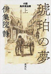 サントリー創業者である鳥居信治郎の生涯を描いた小説(前半)です。 経営の神様である松下幸之助さんが経営の師と仰いだ方。 どんな時代でも商売に誠実でひたむきで情熱的な偉人でした。 時代小説としても、とても面白いです。