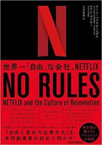 話題のNETFLIXの「ルールをなくす」経営を書いたベストセラー。 働く人がどうあると自由になれるかをストレートに示していて、その試行錯誤は「目からウロコ」の内容も多々あり、非常に刺激的でした。オンタイムで伸びている会社の内情を見聞できるのは、本当に素晴らしいです。一見の価値ありです。