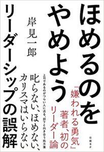 尊敬する先輩経営者が推薦していた「嫌われる勇気」の著者 岸見一郎さんの新刊です。糸井重里さん、青野慶久さんが帯を書いているのでつい購入。時代にあわせたリーダーシップのあり方に悩むなかで、対等の関係という視点、相手を支援する姿勢があるか、自問自答させてもらえる一冊でした。