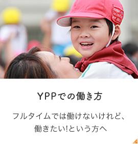 YPPが大切にしていること|フルタイムでは働けないけれど、働きたい!という方へ