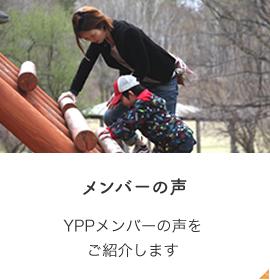 働いているメンバーの声|YPPメンバーの現場の声をご紹介します