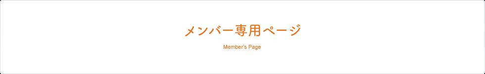 メンバー専用ページ