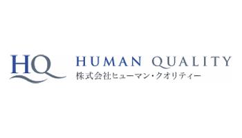 株式会社ヒューマン・クオリティ