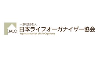 一般社団法人 日本ライフオーガナイザー協会
